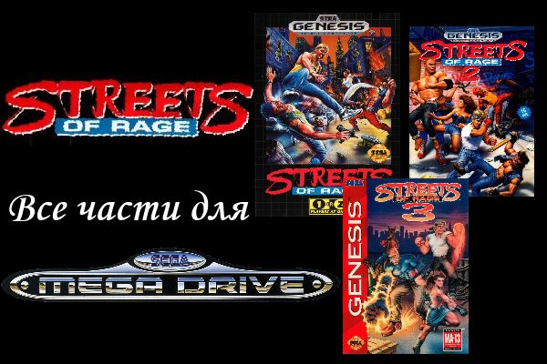 Streets of Rage: все части  (RUS+ENG)