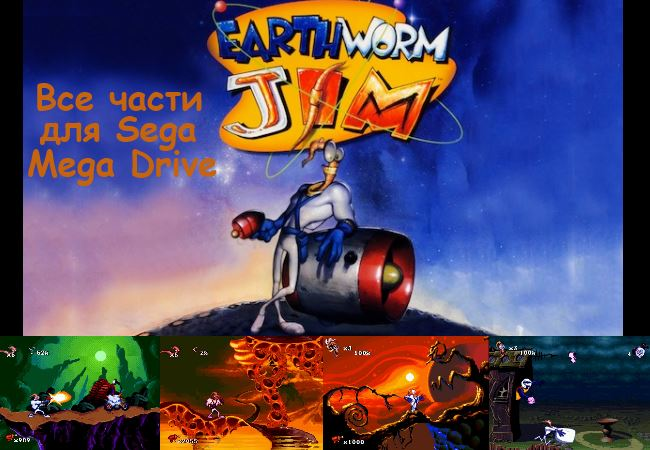 постер Earthworm Jim: обе части (RUS+ENG)