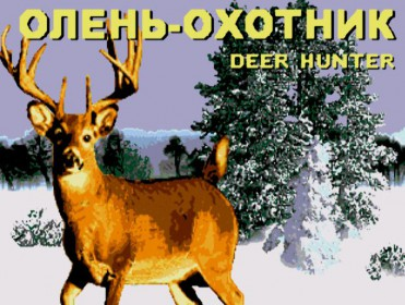 DEER HUNTER, Охотник на о...