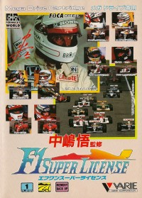 F1 Super License - Nakaji...
