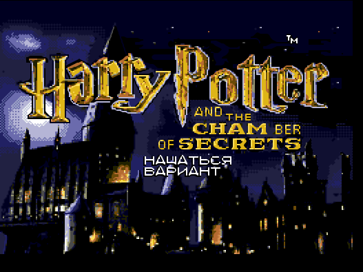 Harry Potter and The Cham...
